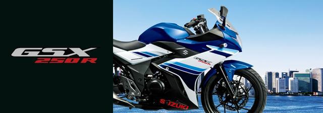 画像: スズキ国内二輪 GSX250R 製品ページ