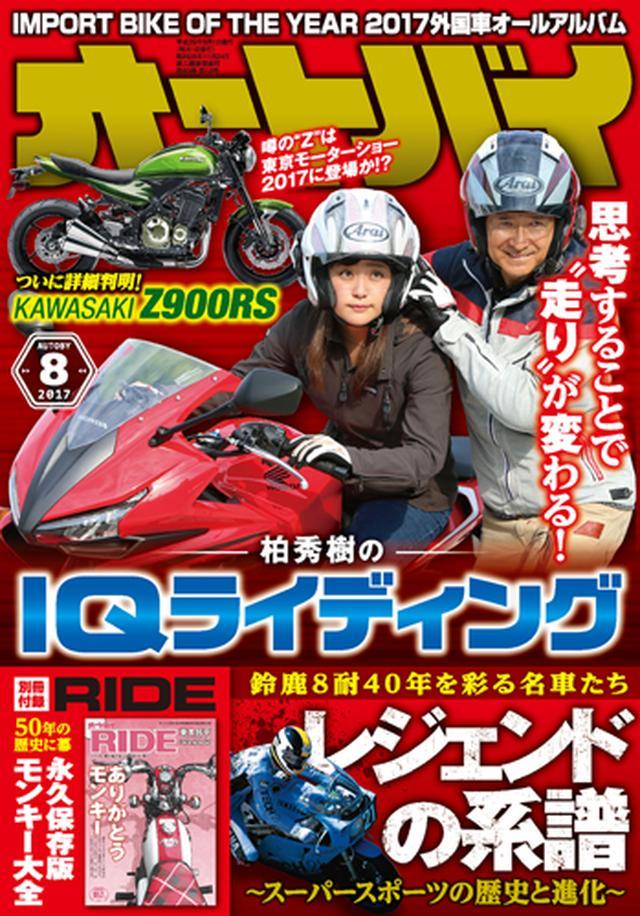 画像: Motor Magazine Ltd. / モーターマガジン社 / オートバイ 2017年 8月号