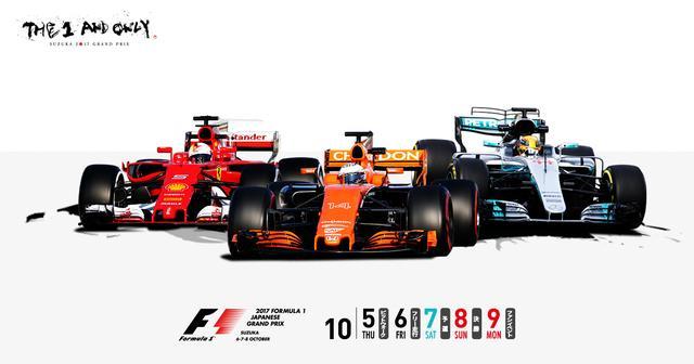 画像: 2017年F1日本グランプリ| 鈴鹿サーキット