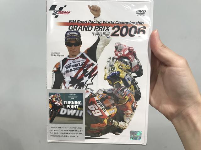 画像: 【懸賞クイズ】絶対王者をバレンティーノ・ロッシ降し、ニッキー・ヘイデンがMotoGP世界チャンピオンとなった2006年度 DVDを抽選2名さまにプレゼント!