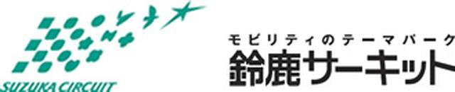 画像: 2017年 鈴鹿サーキット主要レース・イベント モータースポーツ 鈴鹿サーキット