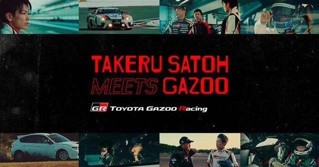 画像: TOYOTA GAZOO Racing TAKERU SATOH MEETS GAZOO