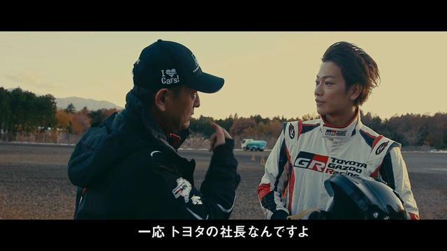 画像2: かっけぇ!トヨタ社長が佐藤健を乗せてドリフトしまくるファンキーすぎる動画!