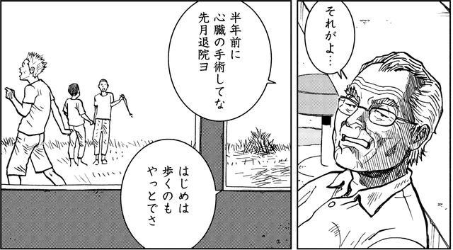 画像2: 病み上がりの老人を襲った最悪の災厄・・・