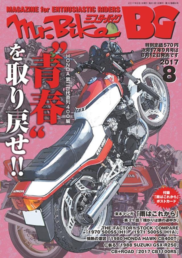 画像: Motor Magazine Ltd. / モーターマガジン社 / Mr.Bike BG 2017年 8月号