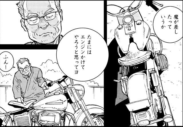 画像3: 病み上がりの老人を襲った最悪の災厄・・・