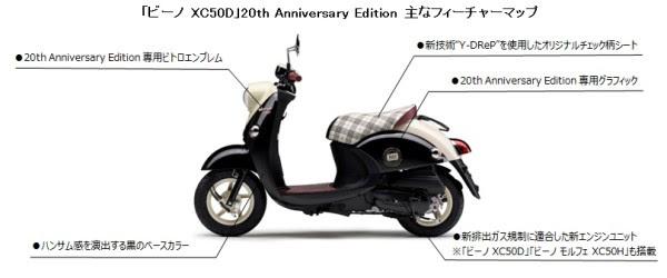 画像: レトロポップでカワイイスタイルに大人らしさをプラスした原付一種スクーター「ビーノ XC50D」20th Anniversary Edition が発売。