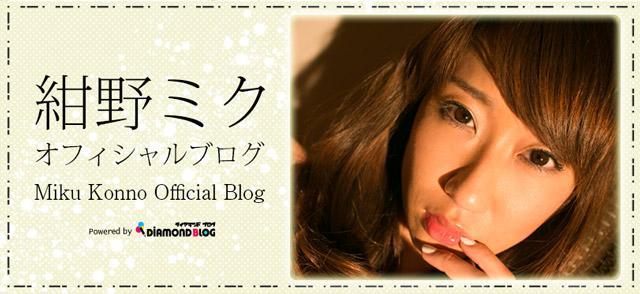 画像: 紺野ミク こんのみく(グラビアアイドル) official ブログ by ダイヤモンドブログ
