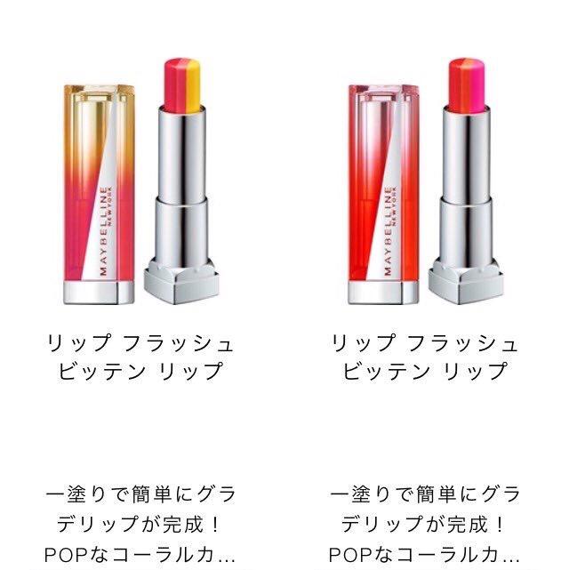 画像: www.maybelline.co.jp