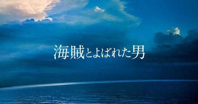 画像: 映画『海賊とよばれた男』公式サイト