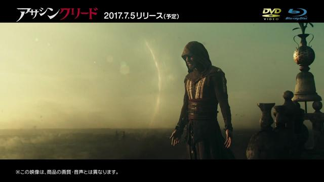 画像: 『アサシン クリード』2017.6.7先行デジタル配信/2017.7.5ブルーレイ&DVDリリース youtu.be