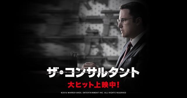 画像: 映画『ザ・コンサルタント』ブルーレイ&DVDリリース | http://consultant-movie.jp