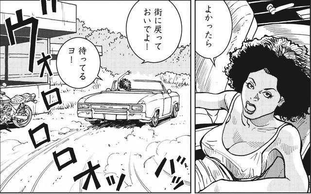 画像2: 去っていく彼女のアメ車の音が山にすいこまれていく
