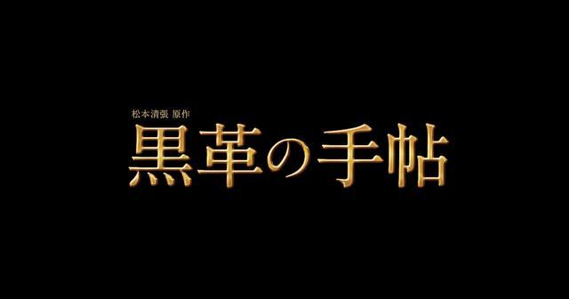 画像: 木曜ドラマ『黒革の手帖』|テレビ朝日