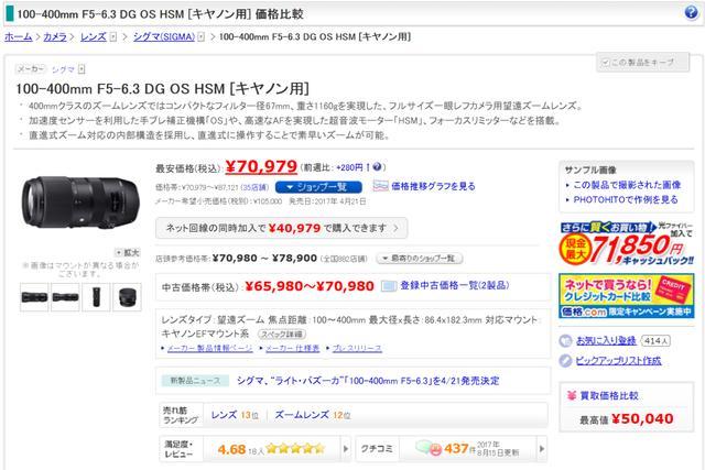 画像: kakaku.com