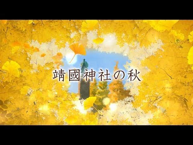 画像: 平成29年 靖国神社「みらいとてらす」のご案内 youtu.be