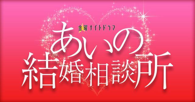 画像: 金曜ナイトドラマ『あいの結婚相談所』|テレビ朝日
