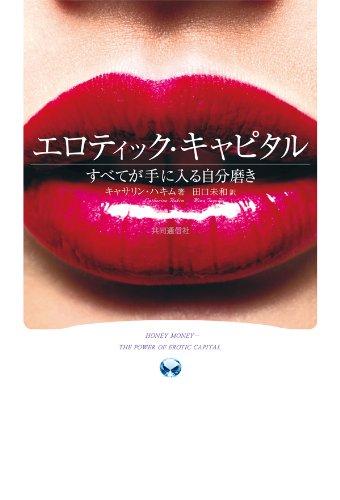画像: Amazon.co.jp: エロティック・キャピタル すべてが手に入る自分磨き eBook: キャサリン・ハキム, 田口未和: Kindleストア