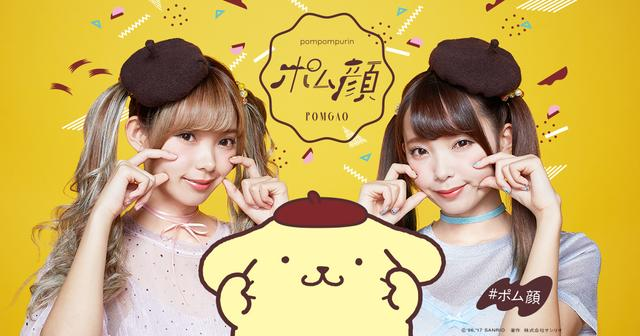 画像: 「ポム顔でポムポムプリンとお友だち!」プロジェクト公式サイト