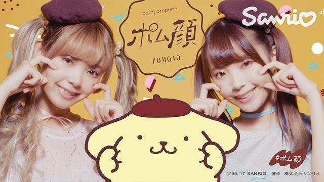 画像: 「ポム顔でポムポムプリンとお友だち!」プロジェクト youtu.be