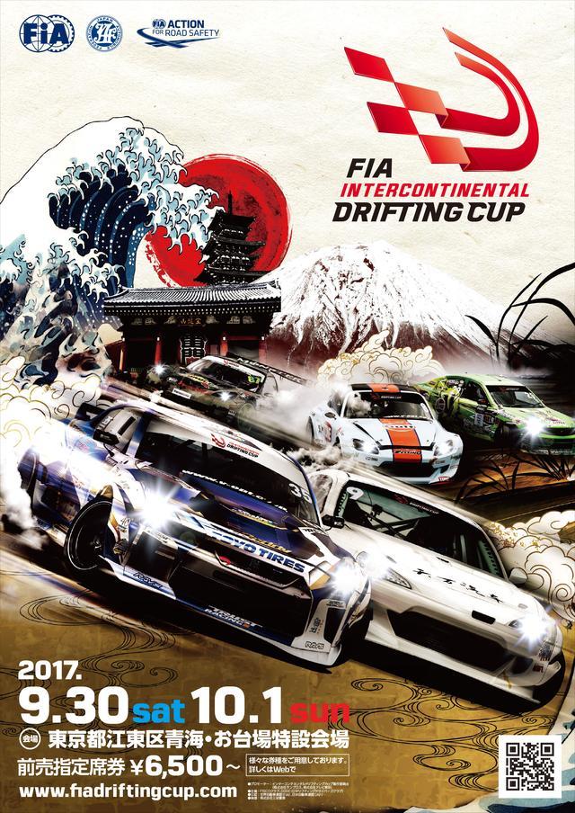 画像: FIA Intercontinental Drifting Cup 2017 | 世界初! FIAドリフトが東京で開催