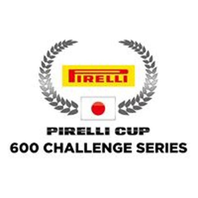 画像: ピレリカップ600チャレンジシリーズ
