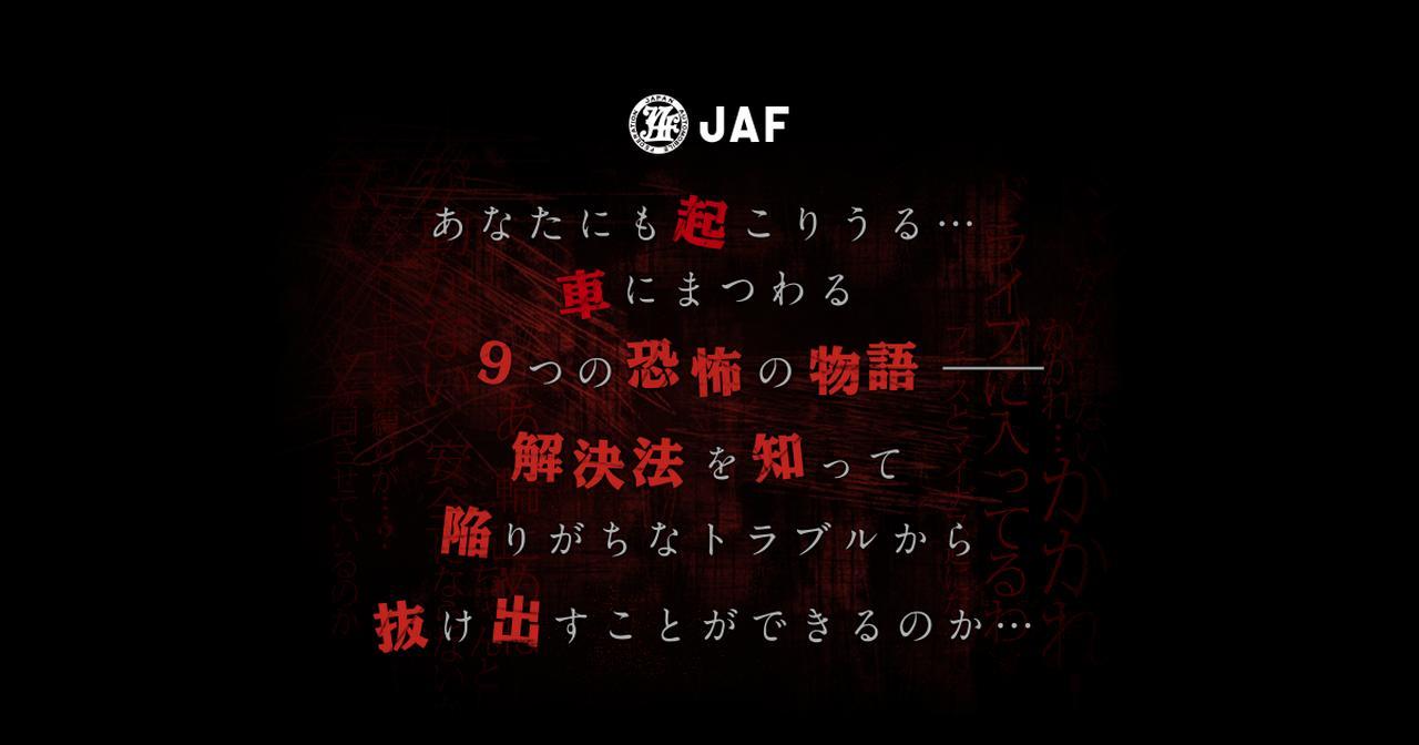 画像: JAF | トラブル解決動画【車にまつわる恐怖の物語】