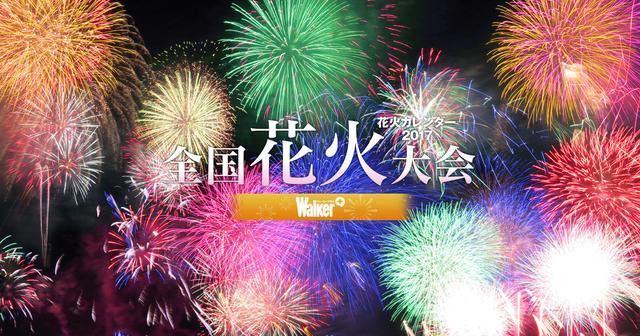 画像: 関東の花火大会2017 花火大会2017 花火カレンダー - ウォーカープラス