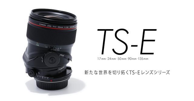 画像: キヤノン:TS-Eレンズスペシャルサイト