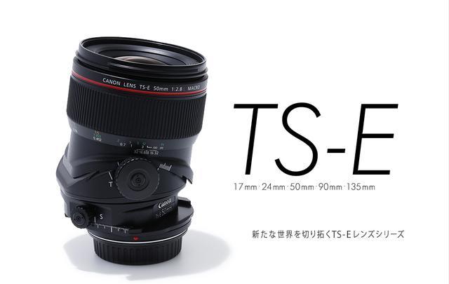 画像: TS-E ※動画内に登場するキヤノンのTS-Eレンズ新製品3機種は、希望小売価格(税別)31万5,000円で12月下旬発売予定です。 cweb.canon.jp