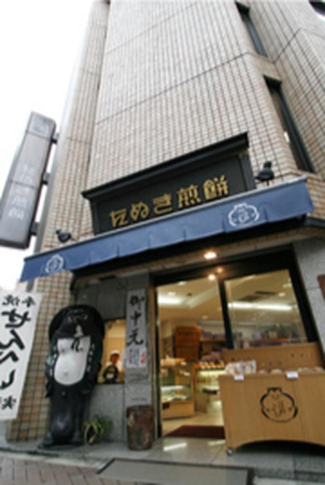 画像: www.tanuki10.com