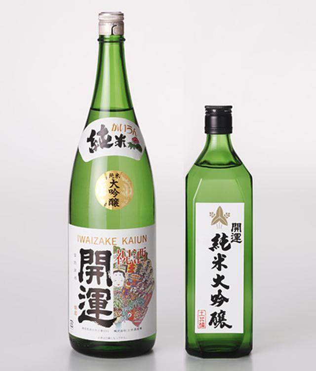 画像: kaiunsake.com