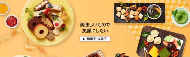 画像: 敬老の日ギフト・プレゼント特集2017|Amazon.co.jp-アマゾン