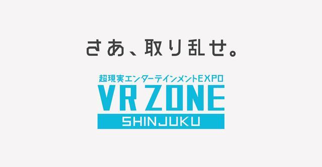 画像: チケット - VR ZONE SHINJUKU