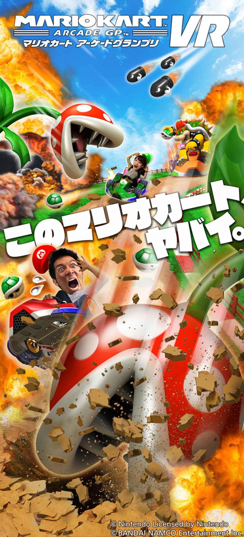 画像: アクティビティ - VR ZONE SHINJUKU