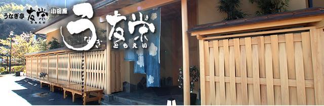画像: うなぎ亭 友栄(小田原市)|トップページ