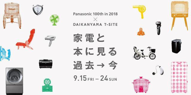 画像: Panasonic 100th in 2018✕代官山T-SITE<br>「家電と本に見る過去→今」   代官山 T-SITE