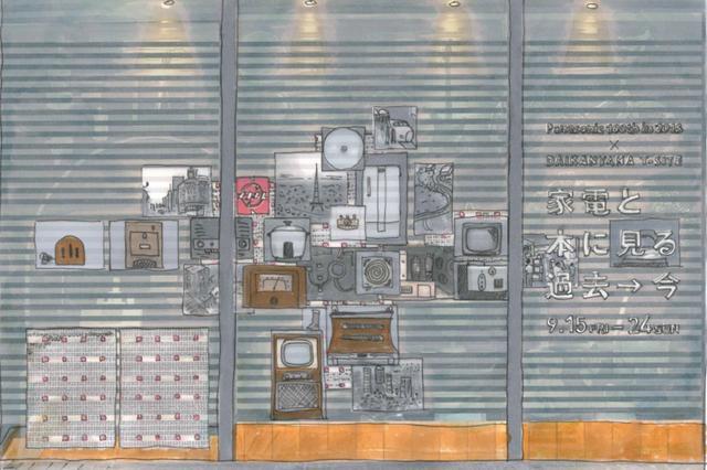 画像: 小沢健二『LIFE』のジャケット写真やスチャダラパーの MV を製作し、90年代の裏原カルチャーを語る上で欠かすことのできない TAKEI GOODMAN 氏の私物家電+秘蔵の音楽グッズ展示。