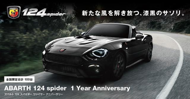 画像: ABARTH 124 spider 1 Year Anniversary|ABARTH(アバルト)