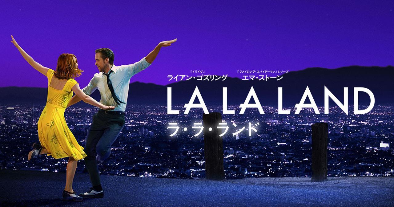 画像1: >映画『ラ・ラ・ランド』公式サイト