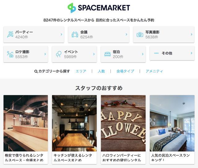 画像: けっこう種類あります spacemarket.com