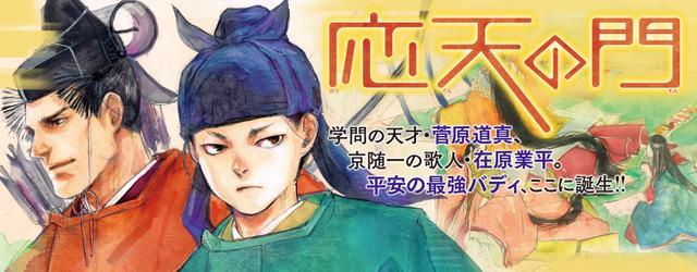 画像: 応天の門 コミックバンチweb