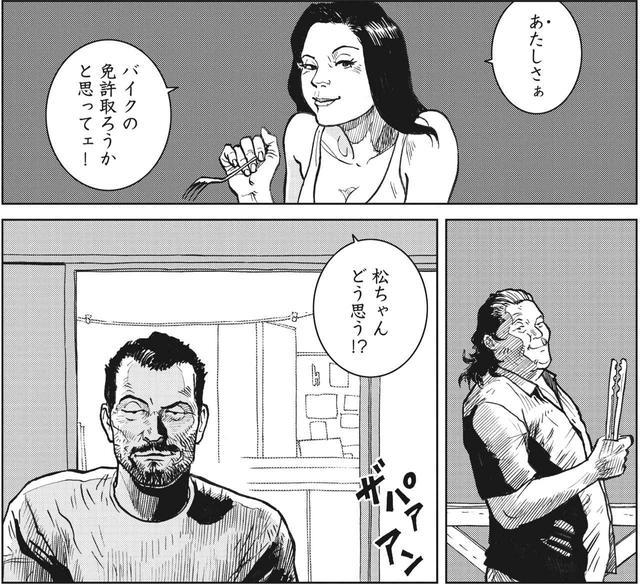 画像: クミちゃんこと倉田久美子。バイクの免許を取ろうかと思って、とは言っていたが、まさか本当にとるとはね。