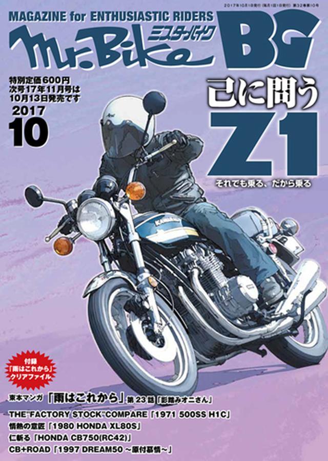 画像: Motor Magazine Ltd. / モーターマガジン社 / Mr.Bike BG 2017年10月号
