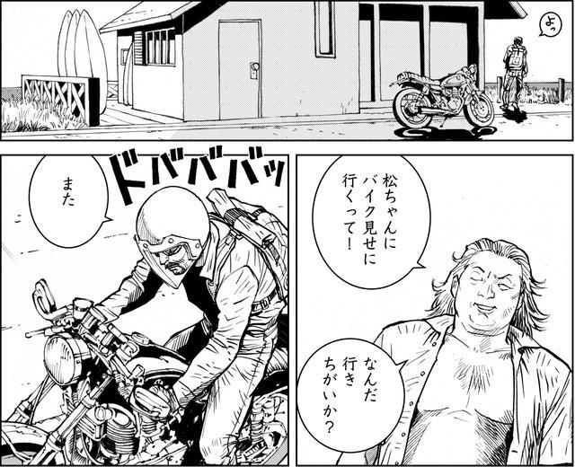 画像1: 俺のSR、彼女のオートバイ。