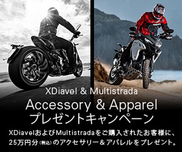 画像: ドゥカティ ディアベル、ムルティストラーダを買うなら今がチャンス!25万円分のアクセサリー&アパレルがもらえるキャンペーン開始。【本日の敏感】 - LAWRENCE - Motorcycle x Cars + α = Your Life.