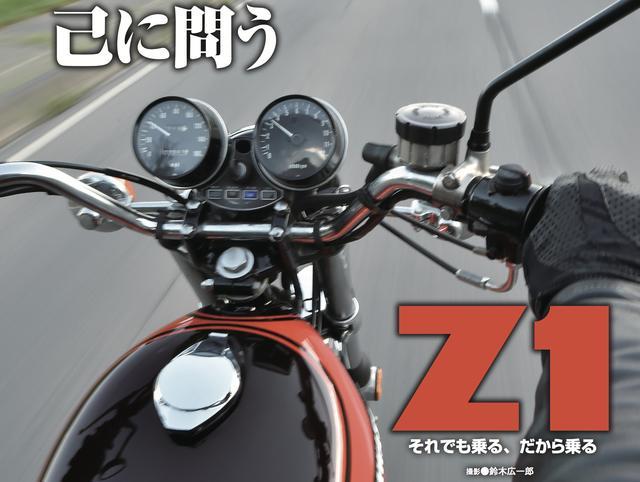 画像: KAWASAKI往年の名車Z1の再来?登場間近のKawasaki Z900RSをどう思う?