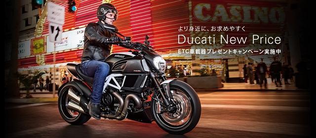 画像: Ducati - New Lower Price