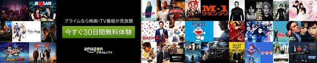 画像: Amazon.co.jp: プライム・ビデオ: Amazonビデオ