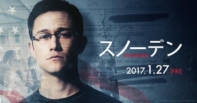 画像: 映画『スノーデン』公式サイト 7月5日 Blu-ray&DVD発売決定!